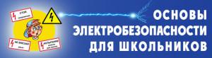 Тулэнерго_Баннер основы электробезопасности для школьников