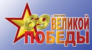 Афиша День победы (800)54